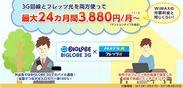 「BIGLOBE 3G」×フレッツ光 特典ページ