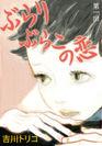 『ぶらりぶらこの恋 第一回』表紙