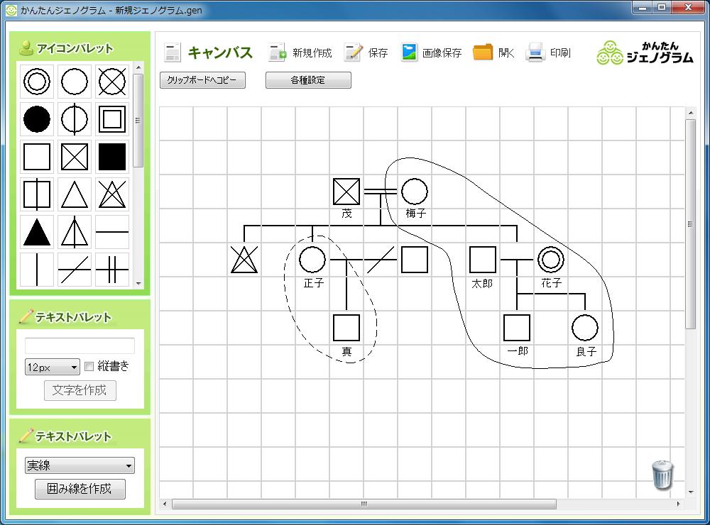 組織図の作り方【Office共通】 -