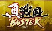 「真・戦国バスター」ロゴ
