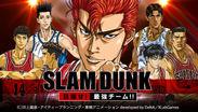『SLAM DUNK~目指せ!最強チーム!!~』キービジュアル