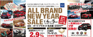 ALL BRAND NEW YEAR SALE