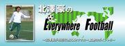 北澤豪の「Everywhere Football」