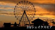 「3分シェイクスピア」MV画面写真01