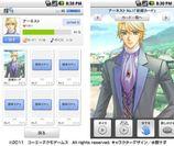 「嫁コレ」追加されたキャラクター画像