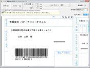 標準料金代理収納用バーコード(コンビニバーコード) サンプル