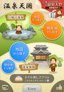 温泉天国アプリトップ