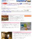 「富士レークホテル」の赤ちゃん向けサービス・施設