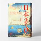『日本2.0 思想地図βvol.3』