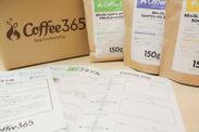 毎月世界のコーヒー豆をお届け