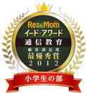 2012年度イード・アワード通信教育部門 最優秀賞