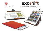 タブレットPC用コンバーティブルケース Exoshift