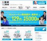 産経オンライン英会話 TOP画面