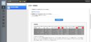 「MoDeM」の管理画面例
