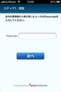「MoDeM」のアプリ画面例