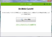『Dr.Web CureIt! 8.0』 1