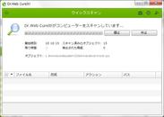 『Dr.Web CureIt! 8.0』 2