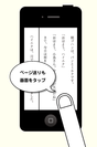 「ELECTBOOK」操作3
