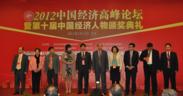 2012年中国経済サミットフォーラム
