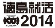 徳島就活2014 ロゴ