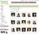 オンライン英会話「hanaso」