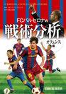 FCバルセロナの戦術分析(オフェンス編)