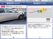 事故対応シミュレーション