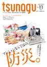 「つなぐマガジン」Vol.11表紙