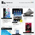 「iPad-film.com」