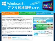 Windows 8アプリ移植開発