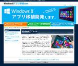 Windows 8アプリについて