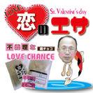 不義理な痛チョコ「恋のエサ」