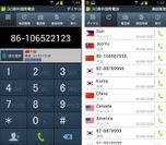Android版「365無料国際電話」
