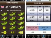 iOS版「365無料国際電話」