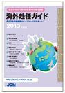 海外赴任ガイド2013年度版