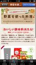 「野菜を使った料理」投稿キャンペーン
