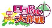 「究極×シャッフル☆ロコドル大作戦 For Fan+」
