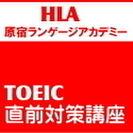『HLA原宿ランゲージアカデミー』TOEIC直前対策講座
