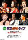 『月刊東京演歌ライブ vol.1』