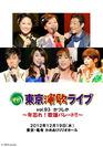 『月刊東京演歌ライブ vol.3』