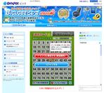 BIGLOBEビンゴ2013春 特設サイト(PCサイト)