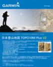 ガ―ミン社製ハンディGPS向け日本登山地図(TOPO10MPlus)DVD版