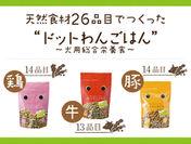 対象商品の『ドットわんごはん』3種500g(牛・鶏・豚)