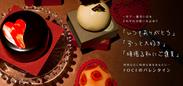 2013バレンタインフェア