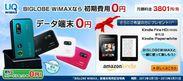 「BIGLOBE WiMAX」新端末発売記念特典ページ