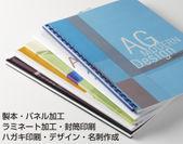 コピー・プリント・ポスター印刷・製本