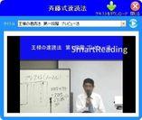 斉藤式速読法を動画で学ぶ