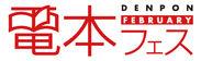 「電本フェス」ロゴ