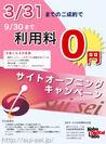 『sui-sei』利用料無料キャンペーン
