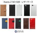 Xperia Z SO-02Eレザーケース
